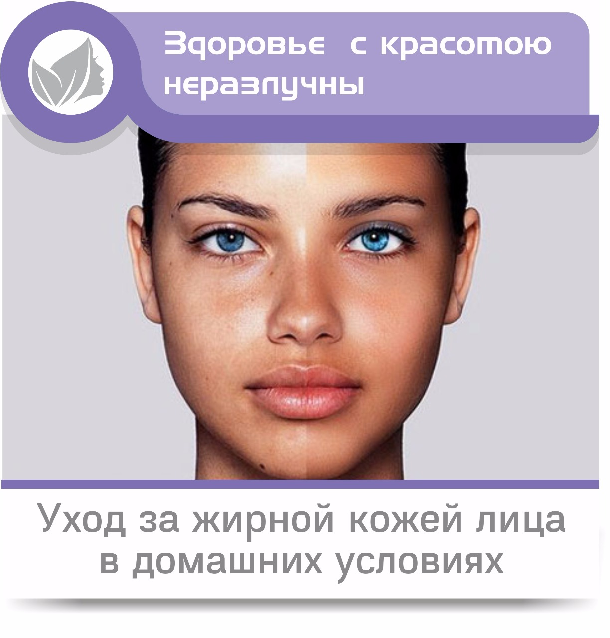 Уход для комбинированной кожи лица в домашних  142